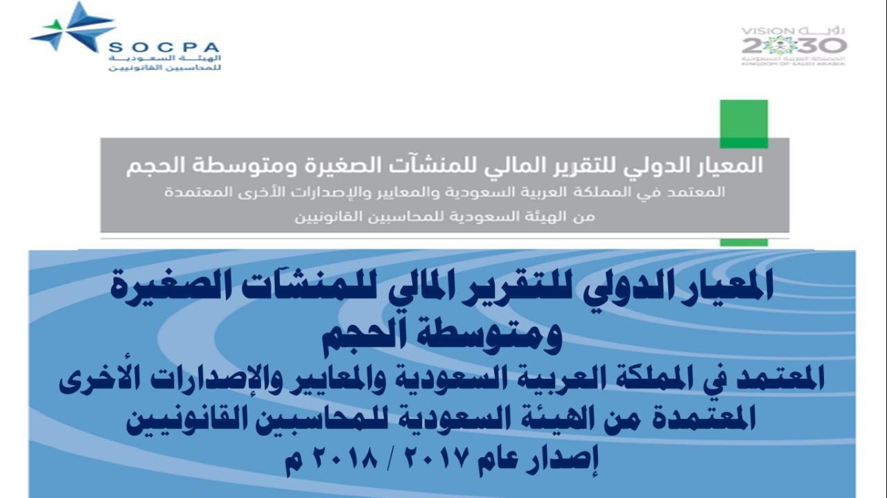 المعيار الدولي للتقرير المالي للمنشآت الصغيرة ومتوسطة الحجم المعتمد في المملكة العربية السعودية والمعايير والإصدارات ال اخرى المعتمدة من الهيئة السعودية للمحاسبين القانونيين إصدار عام 2017 2018 م
