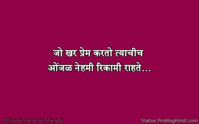 marathi status dialouge