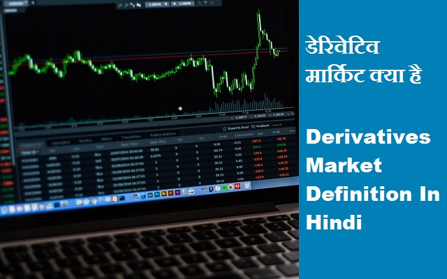 Derivatives Market Definition In Hindi