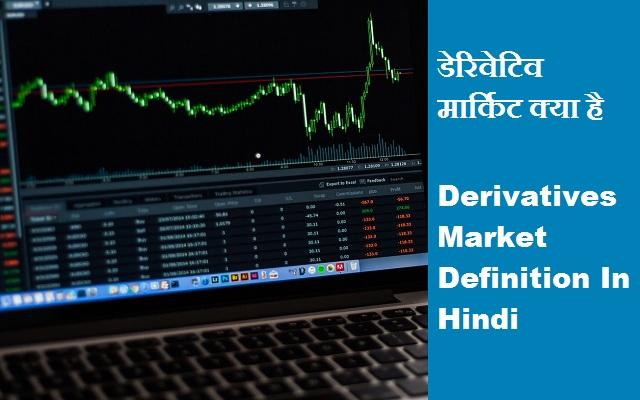 डेरिवेटिव मार्किट क्या है - Derivatives Market Definition In Hindi