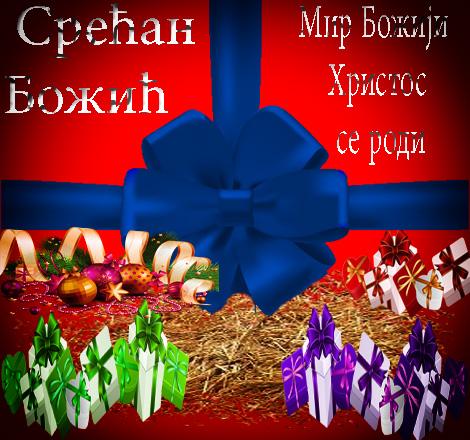 Srećan Božić Hristos se rodi