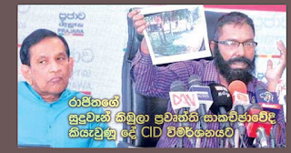 Information revealed at Rajith's 'white van Kimbula news discussion' ... to CID for scrutiny