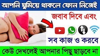 Auto Reply sms and Wifi Data Timer Important Setting Android