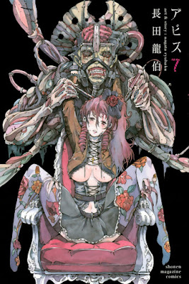 [Manga] アビス 第01-07巻 [Abys Vol 01-07] Raw Download
