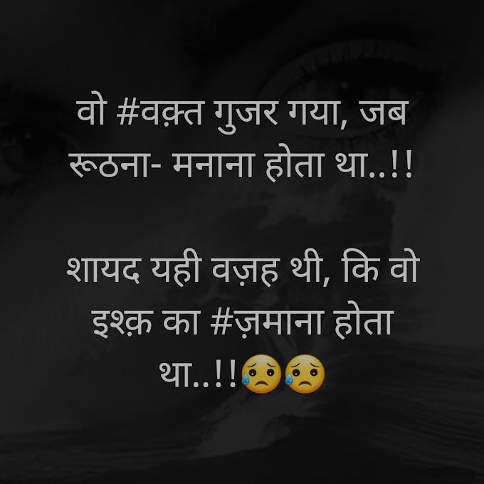 Hindi Love Message | Hindi Shayari Love