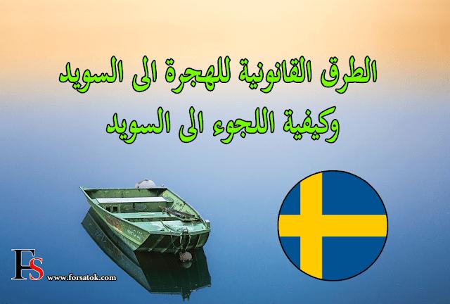 الطرق القانونية للهجرة الى السويد وكيفية اللجوء الى السويد