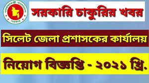 সিলেট জেলা প্রশাসকের কার্যালয়ে নিয়োগ বিজ্ঞপ্তি ২০২১ - Sylhet dc office job circular 2021