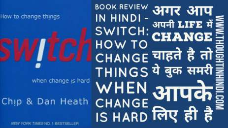 Book Review in Hindi - Switch: How to Change Things When Change Is Hard