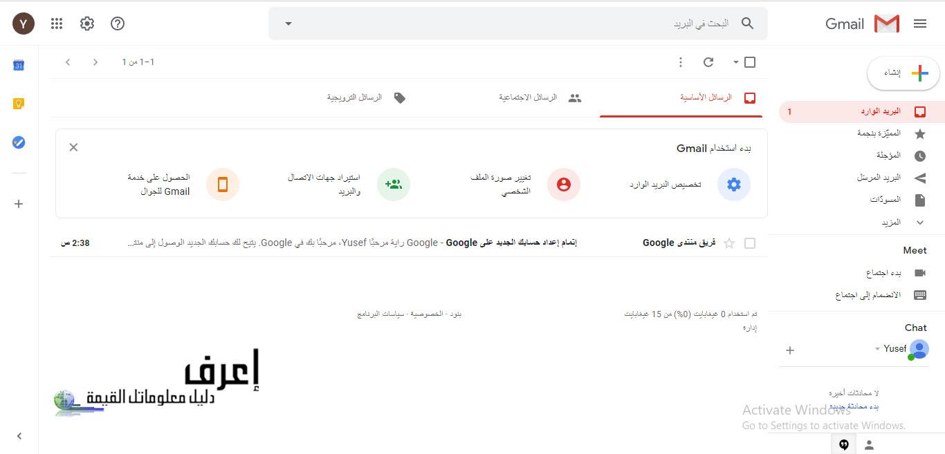 كيفية عمل ايميل شخصي علي جيميل ، كيف اعمل ايميل ، طريقة عمل ايميل جوجل