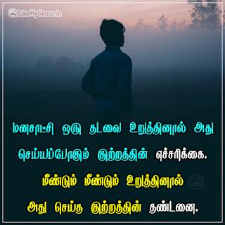 Tamil Quote