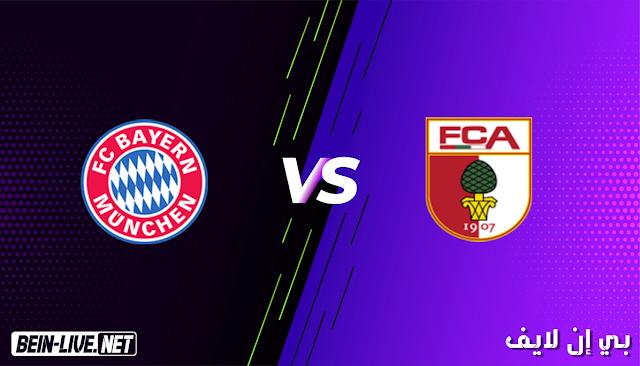 مشاهدة مباراة بايرن ميونخ وأوجسبورج بث مباشر اليوم بتاريخ 20-01-2021 في الدوري الالماني