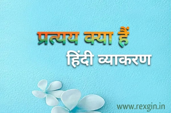 प्रत्यय किसे कहते हैं - pratyay ki paribhasha