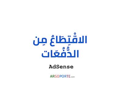 أسباب الاقتطاع من دفعات AdSense