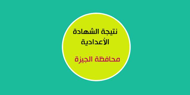 الان ظهرت نتيجة الشهادة الاعدادية بمحافظة الجيزة اخرالعام 2016 بالاسم ورقم الجلوس