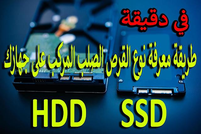 طريقة معرفة نوع القرص الصلب المركب في الكمبيوتر HDD - SSD