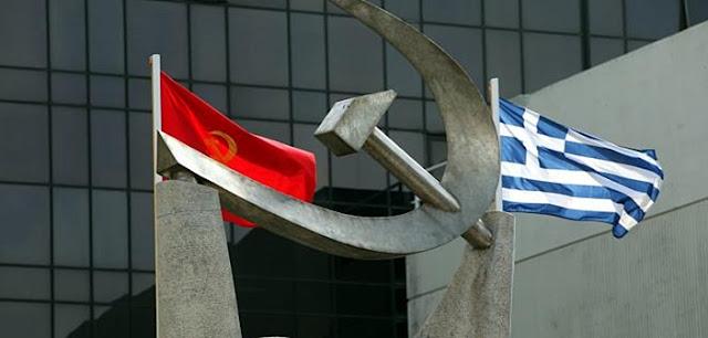 ΚΚΕ: Πάγια η θέση του Κόμματος για μόνιμη δραστική μείωση των μισθών βουλευτών και κρατικών παραγόντων