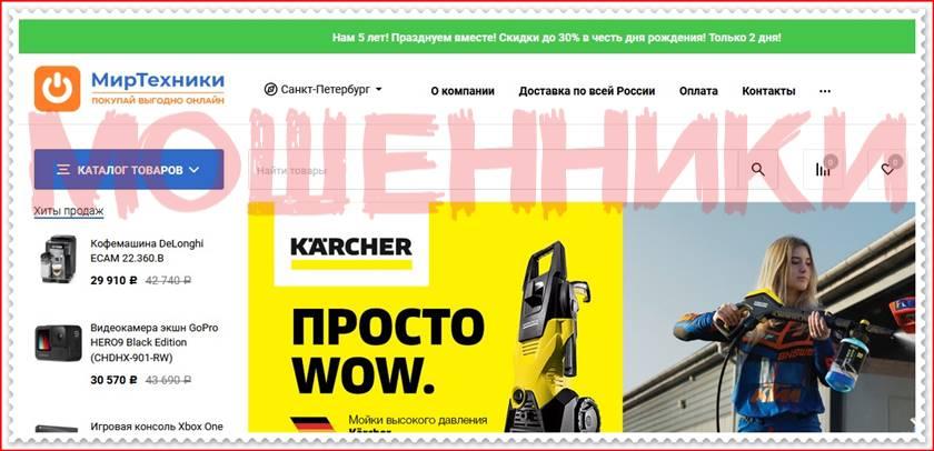 Мошеннический сайт mirtehniki.info – Отзывы, развод! Фальшивый магазин