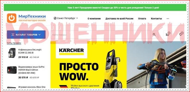 Мошеннический сайт mirtech.club – Отзывы, развод! Фальшивый магазин