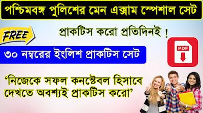 WBP Main Exam English Practice Set - পশ্চিমবঙ্গ পুলিশ পরীক্ষার নোটস পিডিএফ