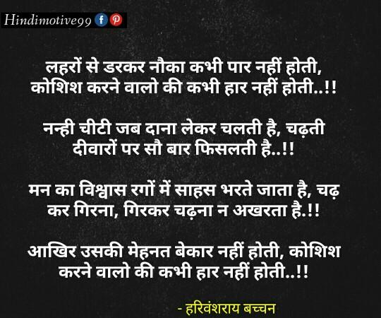 हरिवंशराय बच्चन की कविता | Harivansh Rai Bachchan poems in hindi on life