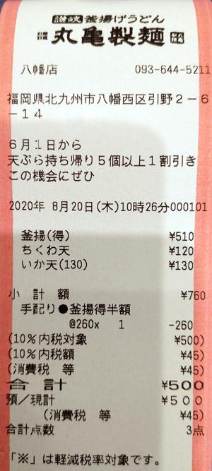 丸亀製麺 八幡店 2020/8/20 飲食のレシート