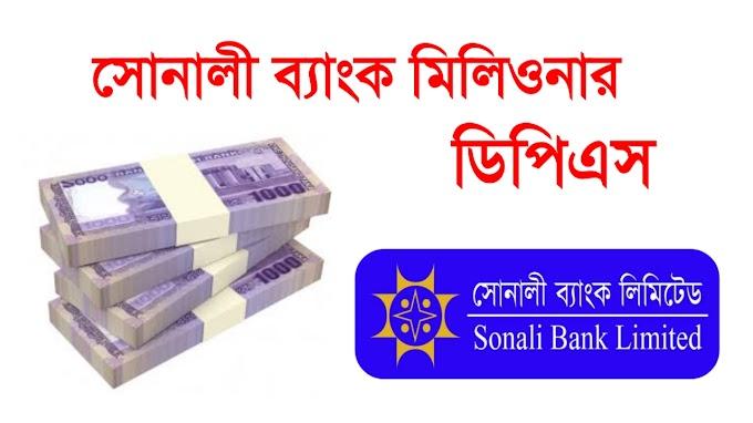 সোনালী ব্যাংক মিলিওনার ডিপিএস সুবিধা অসুবিধা Sonali Bank Millionaire DPS সোনালী ব্যাংক ডিপিএস মুনাফা