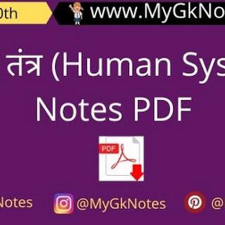 मानव तंत्र Notes PDF Download