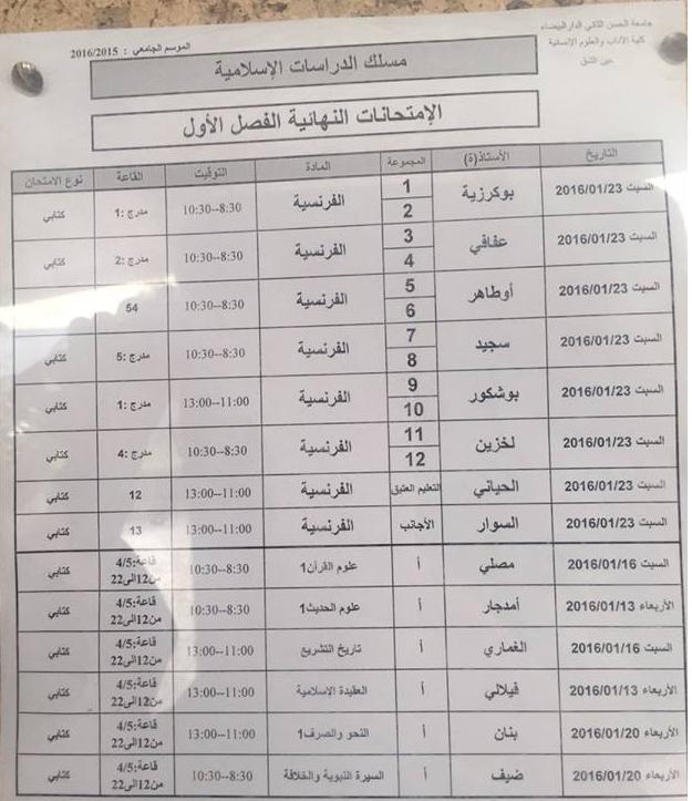 الامتحانات النهائية الفصل الاول مسلك الدراسات الاسلامية