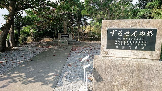 沖縄 ひめゆりの塔 ずいせんの塔 ずゐせんの塔