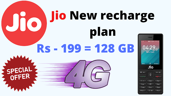 Jio 4G New Recharge Plan  किया है ?