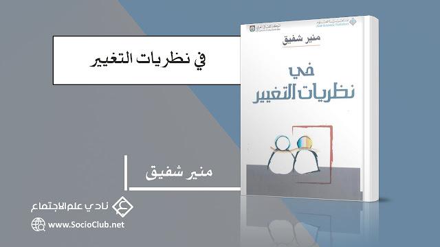في نظريات التغيير PDF