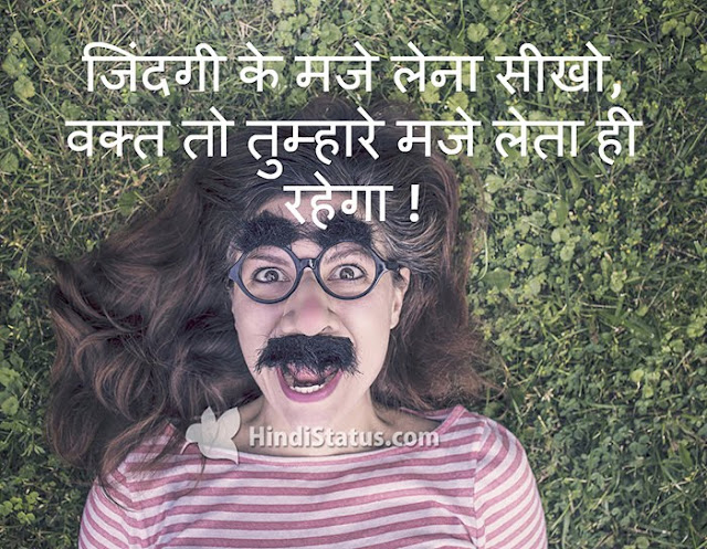 Learn to Have Fun in Life - HindiStatus