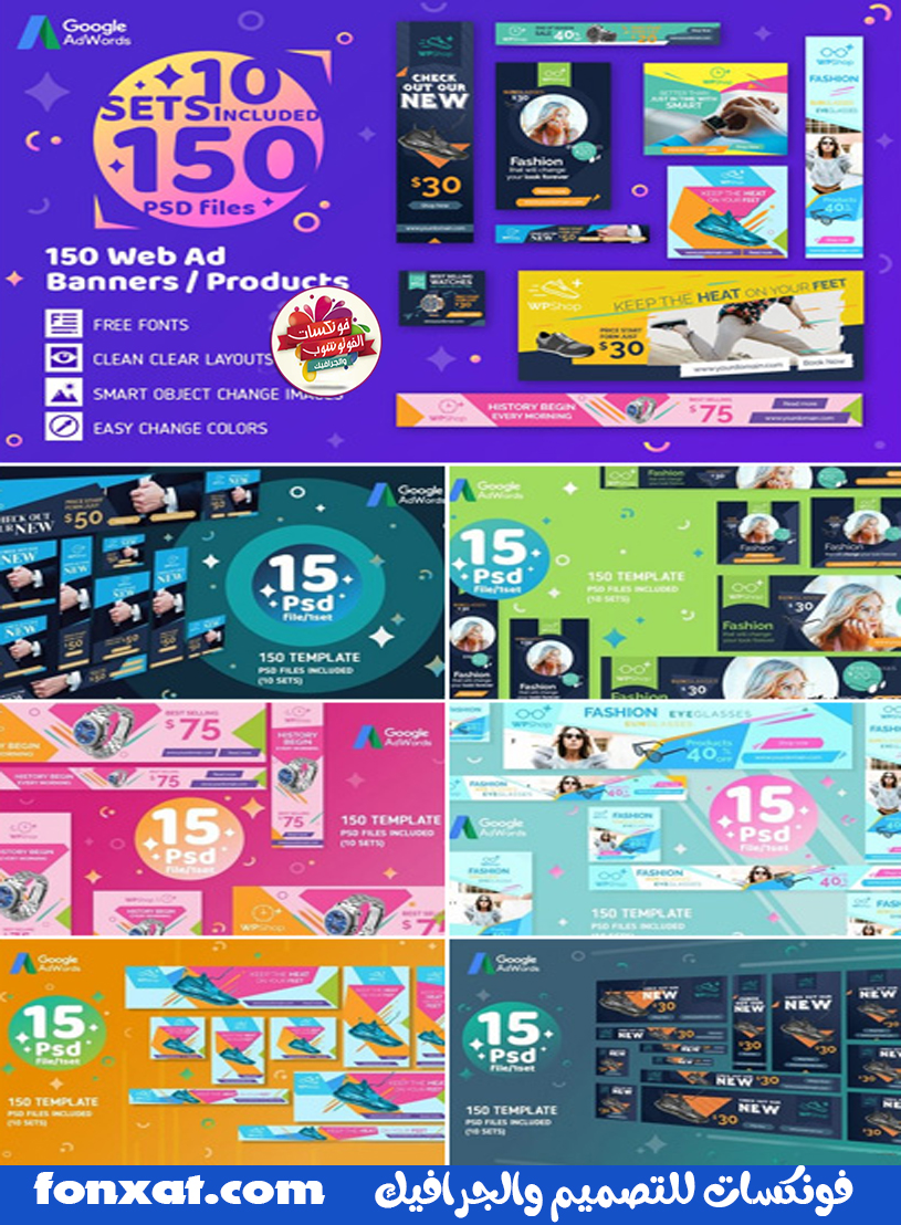 Download 150 banner open source psd all sizes