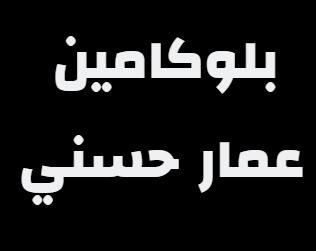 كلمات اغنيه بلوكامين عمار حسني blockamine ammar hosny