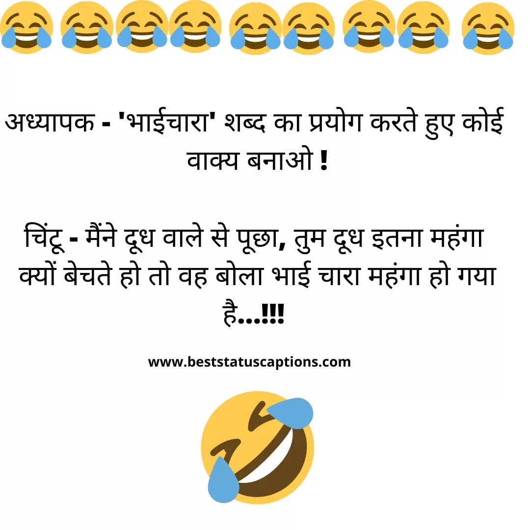hindi jokes with images, best of hindi jokes