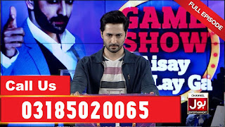game show aisy chaly ga contact number