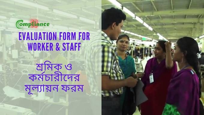 Evaluation Form for Worker & Staff - শ্রমিক ও কর্মচারীদের মূল্যায়ন ফরম । ComplianceBD