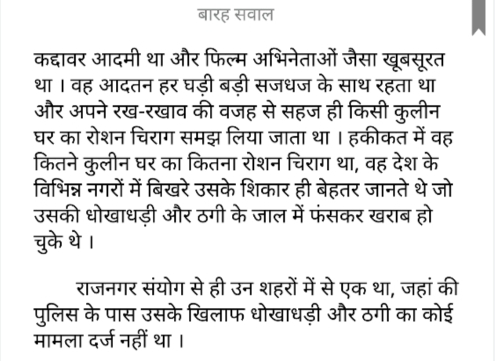 Barah Sawaal Hindi PDF