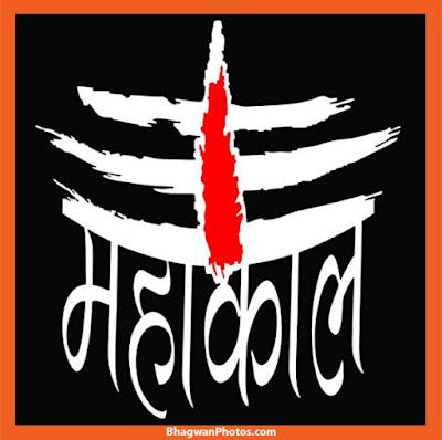 Mahakal Image Full Hd