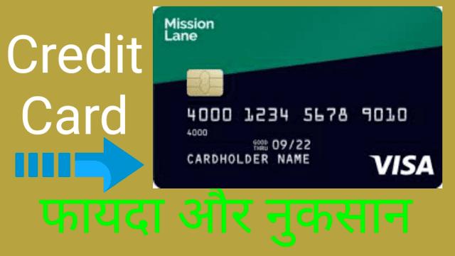 Credit Card क्या है इसके  फायदे और नुकसान