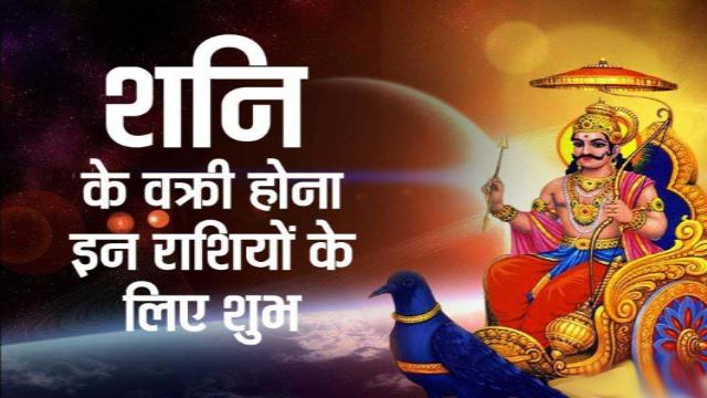 Astrology : वक्री शनि इन राशियों के लोगों को अगले 2 महीने तक देंगे जबरदस्त कामयाबी, अभी चेक करें अपनी राशि.