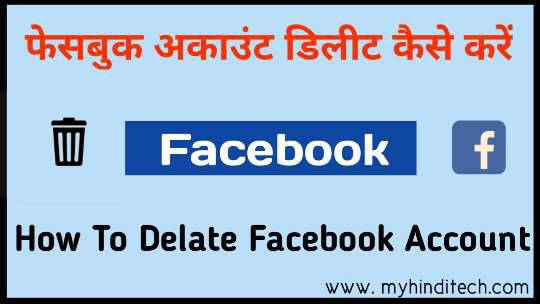 How-to-delate-Facebook-account