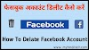 मोबाइल से Facebook account delete कैसे करें | How to delate Facebook account