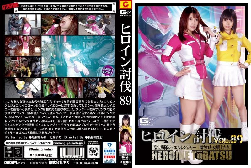 TBB-89 Heroine Suppression Vol.89 Treasure Drive Jewel Ranger Merah Muda dan Kuning – Pejuang Wanita yang Hancur