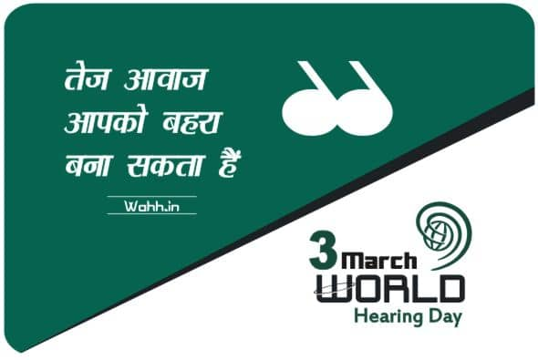 World Hearing Day Quotes ideas In Hindi