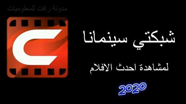 تطبيق شبكتي سينمانا الجديد 2020 لمشاهدة الافلام مجانا