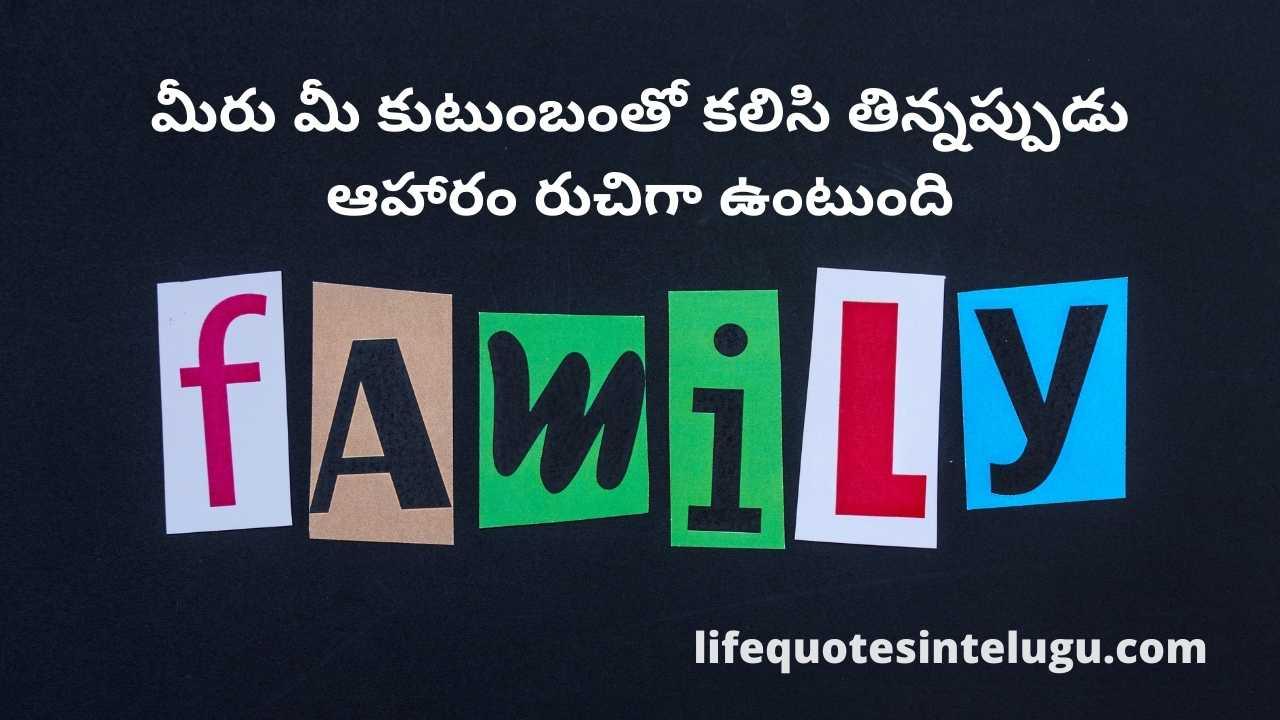 Family Relationship Quotes In Telugu