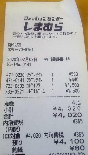 しまむら 藤代店 2020/2/2 のレシート