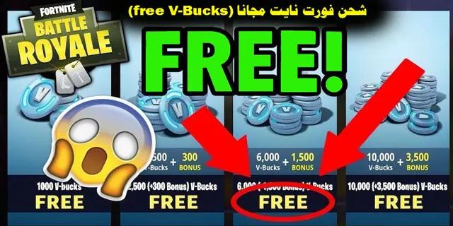 شحن فورت نايت مجانا (free V-Bucks)