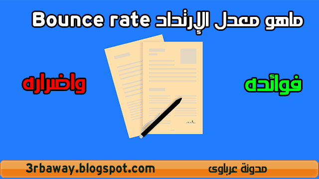 ماهو معدل الإرتداد Bounce rate وماهى فوائده واضراره بشكل مبسط